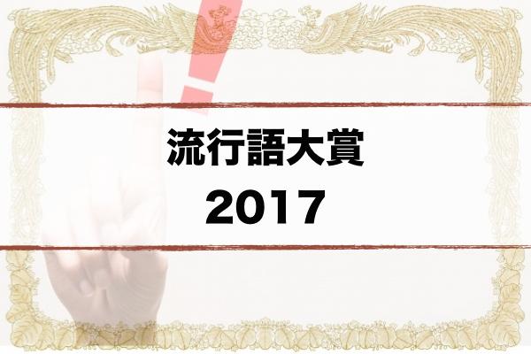 f:id:cho-gouriteki:20170408170159j:plain