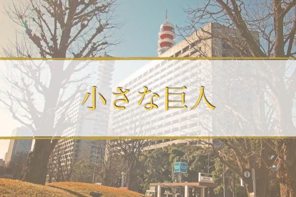 f:id:cho-gouriteki:20170416162835j:plain