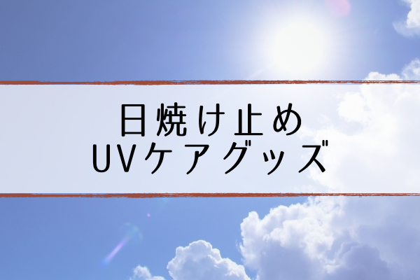 f:id:cho-gouriteki:20170504103705j:plain