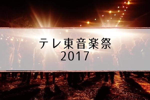 f:id:cho-gouriteki:20170621161910j:plain