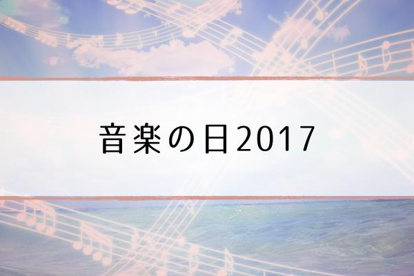 f:id:cho-gouriteki:20170627004206j:plain