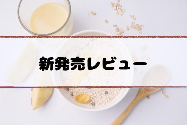 f:id:cho-gouriteki:20170713165639j:plain