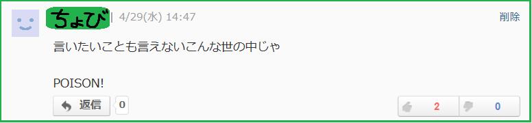 f:id:chobi_chobi:20200515123705p:plain