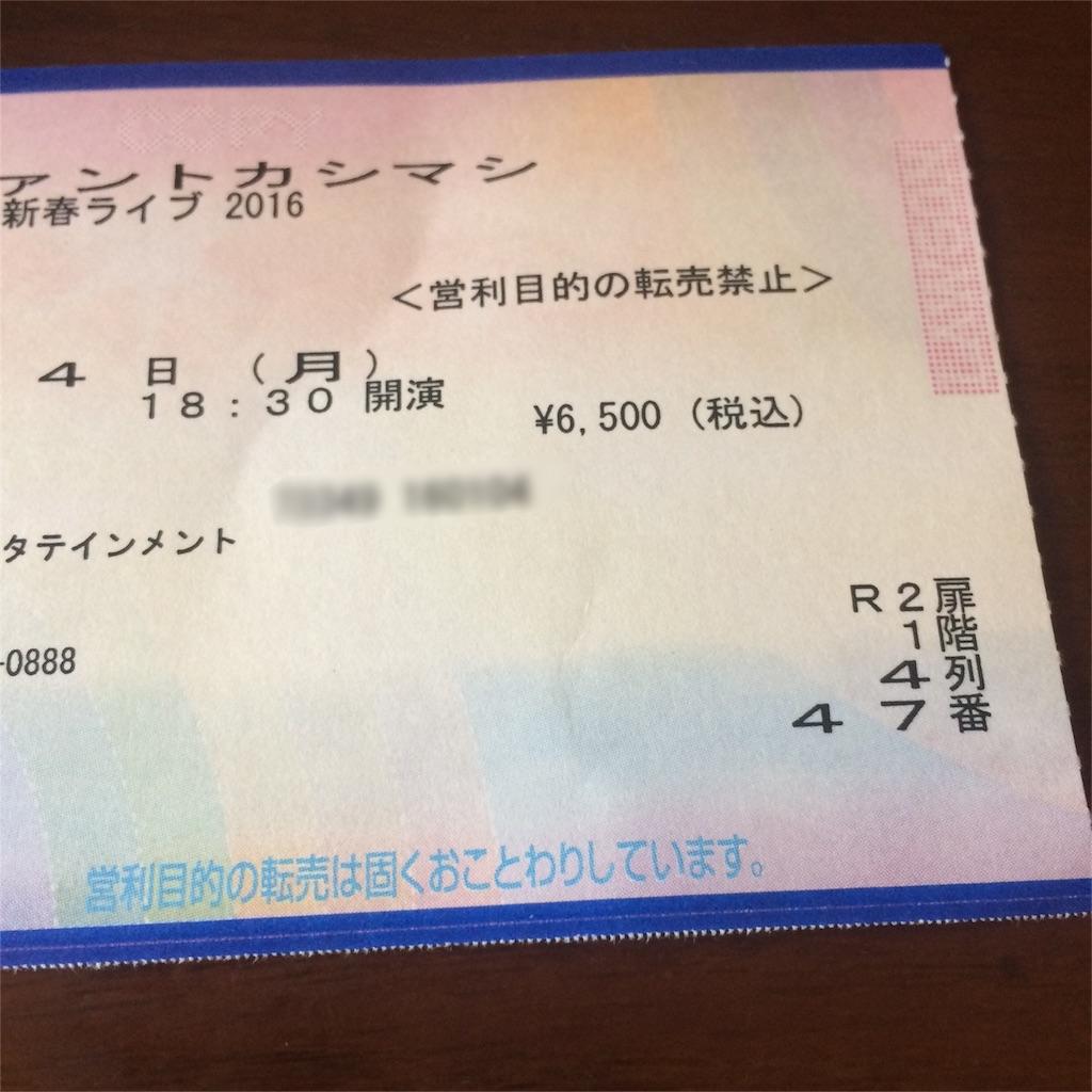 f:id:chobinosuke:20160105141316j:image