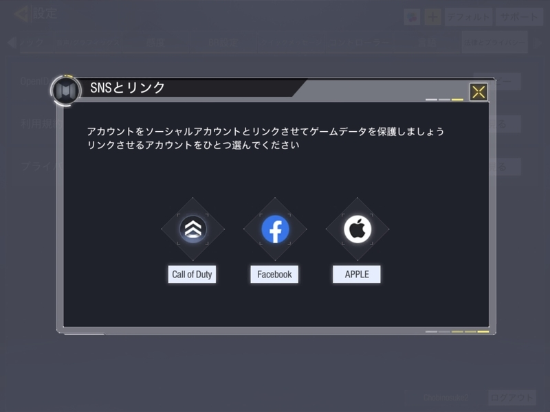 f:id:chobinosuke:20200716194437j:plain