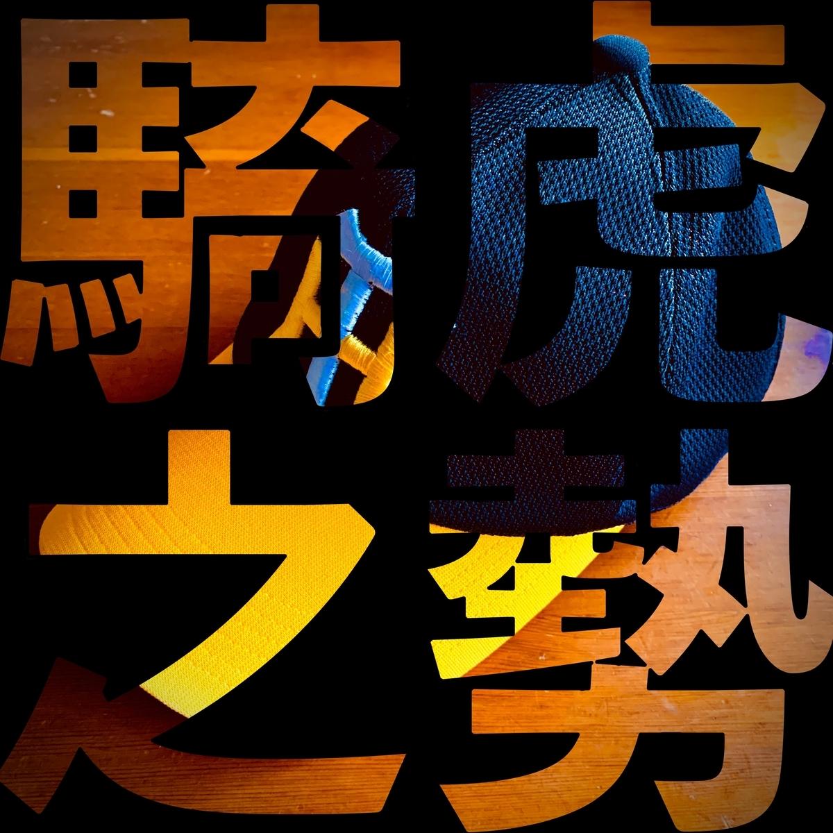 f:id:chobinosuke:20200929111655j:plain
