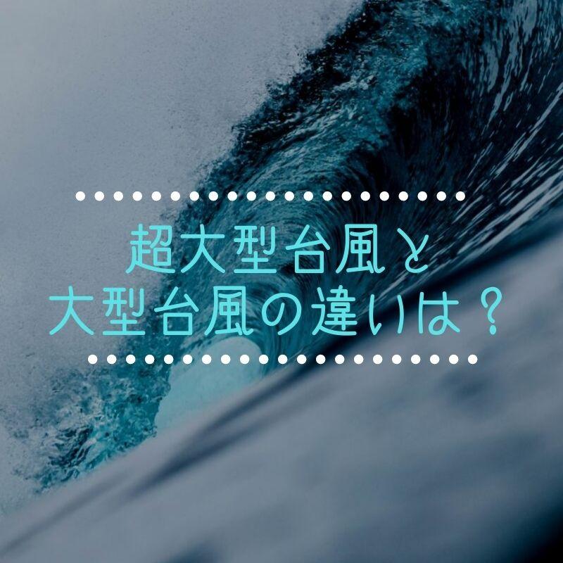 taifuu-4