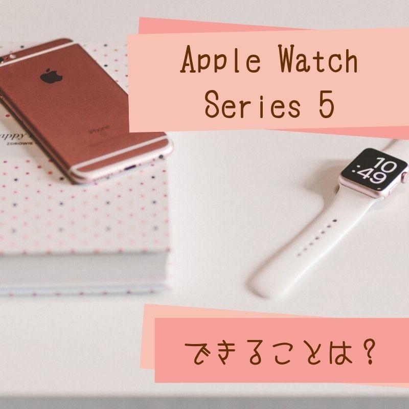 AppleWatch-3