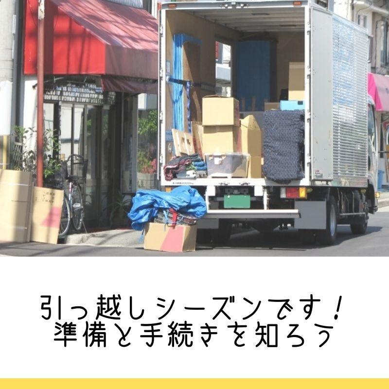hikkoshi-5