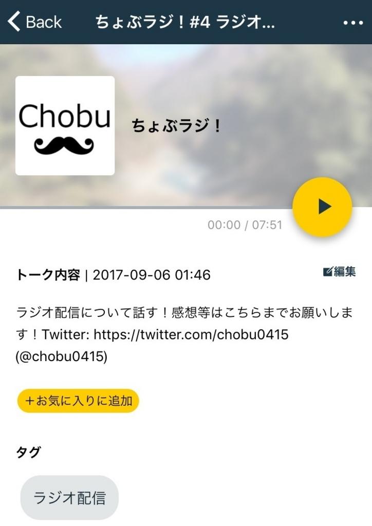 f:id:chobu0415:20170906125409j:plain