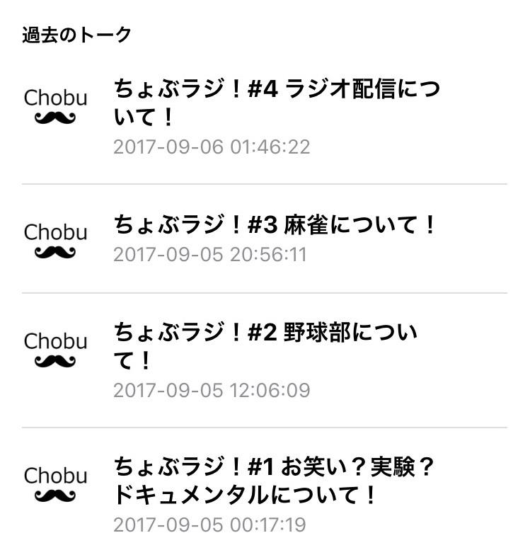 f:id:chobu0415:20170906125530j:plain