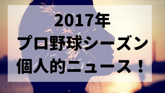 f:id:chobu0415:20171120022427p:plain