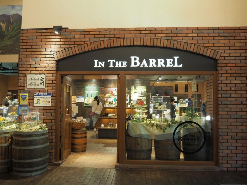 白州蒸留所ファクトリーショップ「IN THE BARREL」