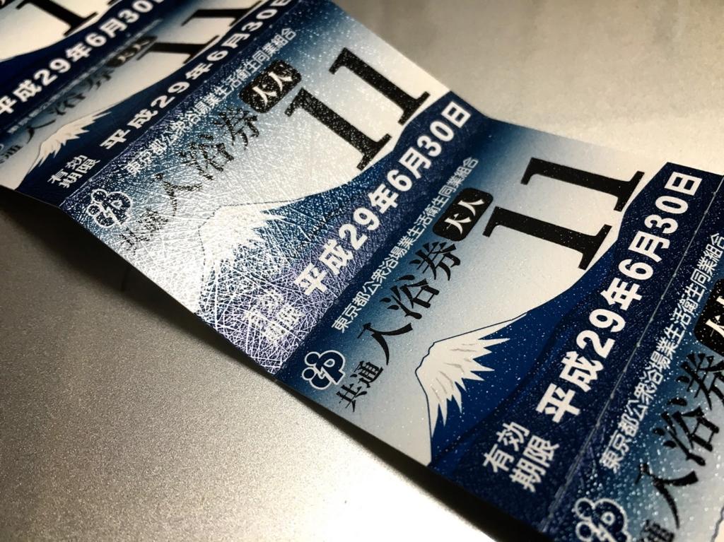 東京都公衆浴場業生活衛生同業組合の共通入浴券(東京都内銭湯の回数券)