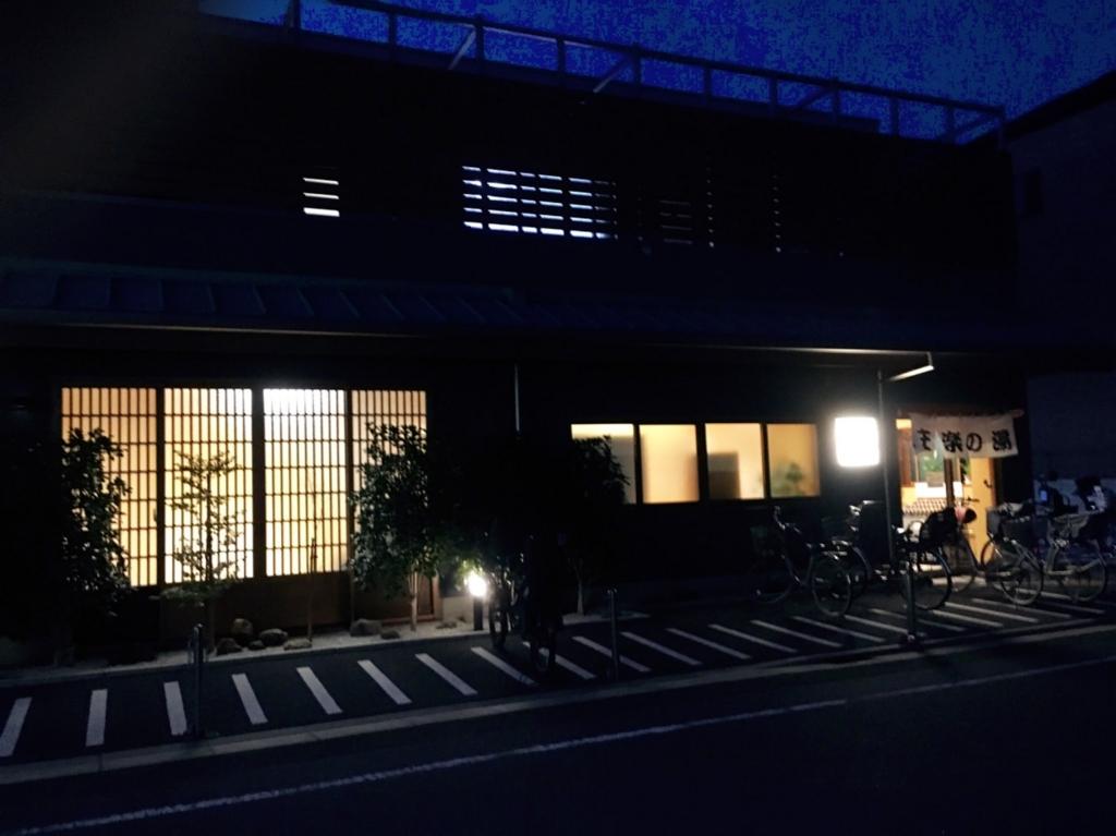 江戸川区上篠崎の銭湯・庄楽の湯(旧・庄の湯)外観
