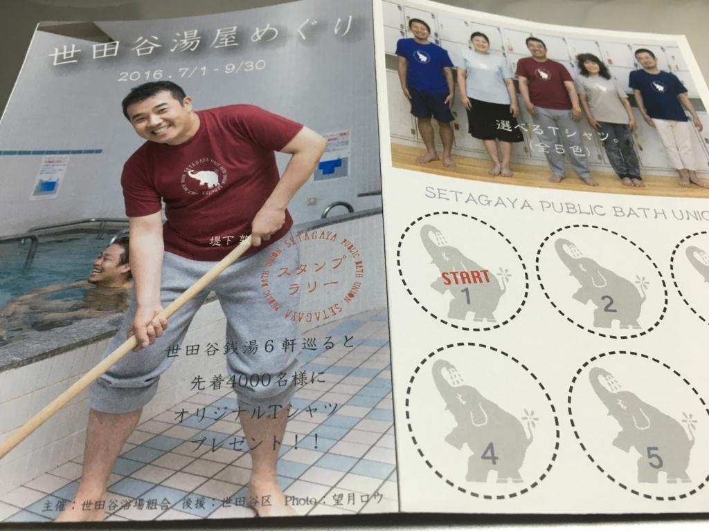 世田谷湯屋めぐりスタンプラリー台紙