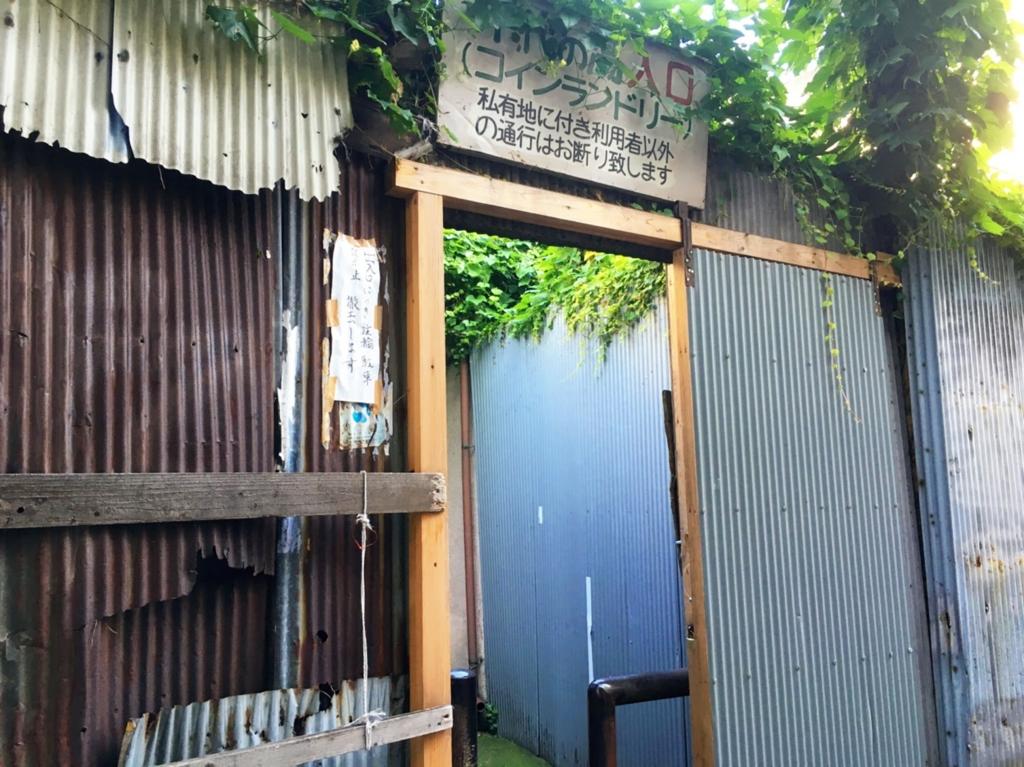 三軒茶屋の銭湯・千代の湯の入口