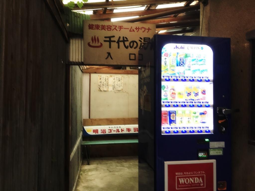 三軒茶屋の銭湯・千代の湯の入口3