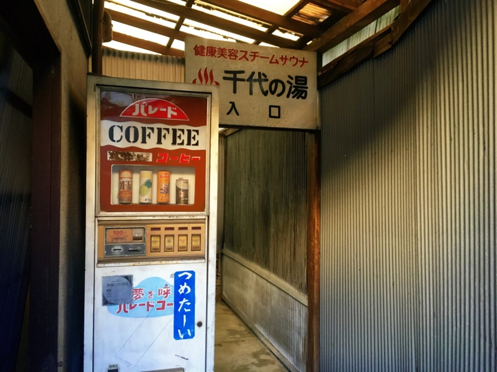 三軒茶屋の銭湯・千代の湯の入口(246号線側より)