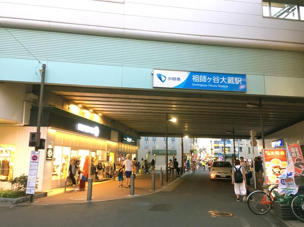 小田急線・祖師谷大蔵駅前