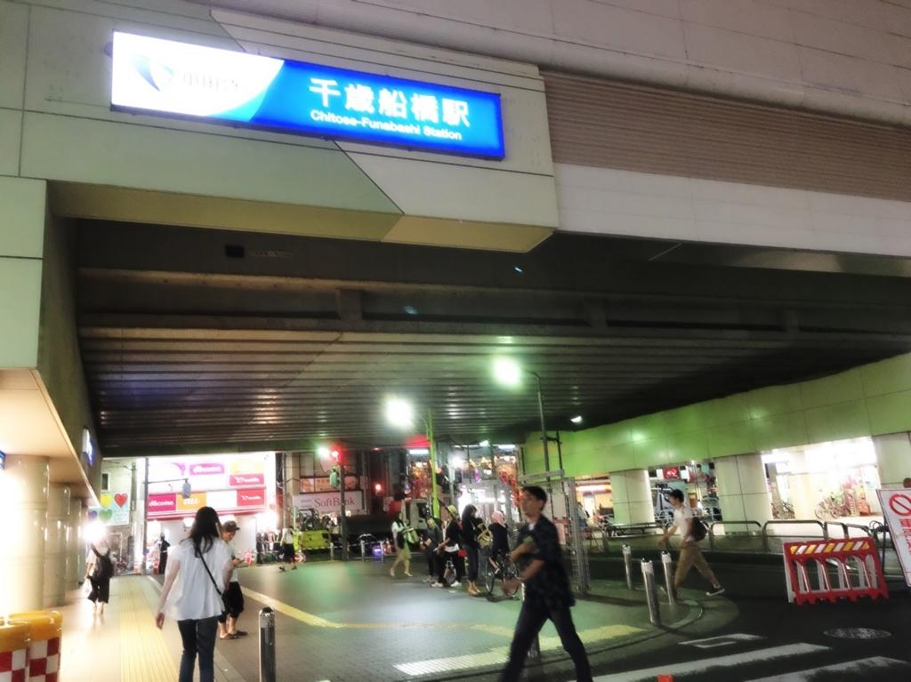 小田急線・千歳船橋駅前
