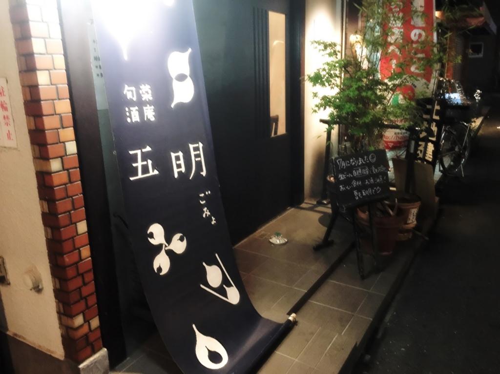 千歳船橋・旬菜酒庵 五明ごみょ