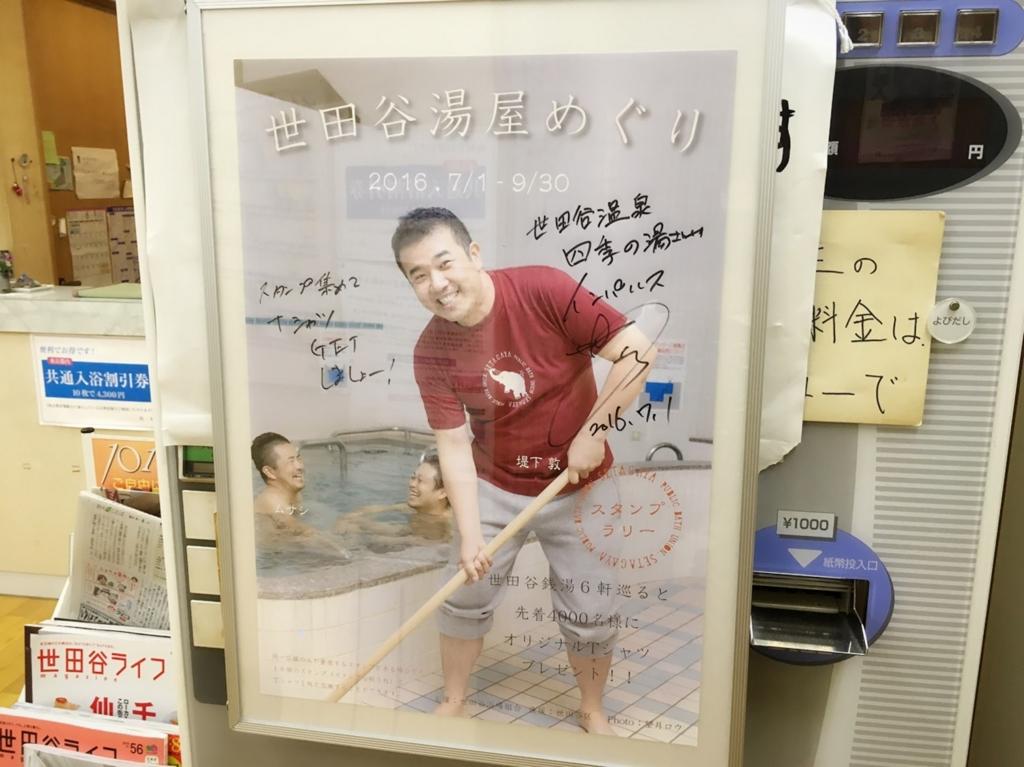 世田谷湯屋めぐり2016・インパルス堤下さんのサイン入りポスター