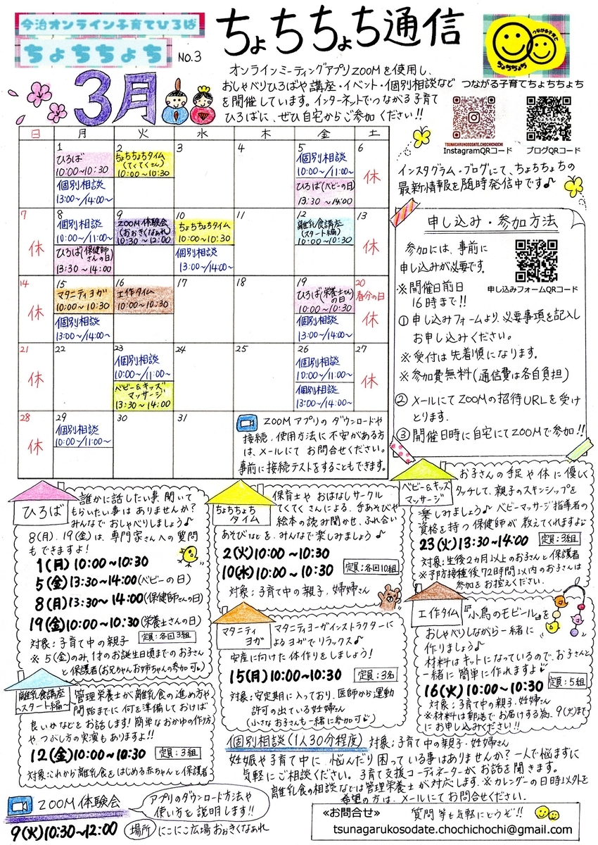 f:id:chochichochi:20210224213633j:plain