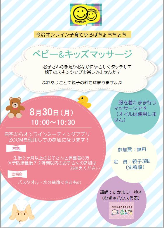 f:id:chochichochi:20210729215520p:plain