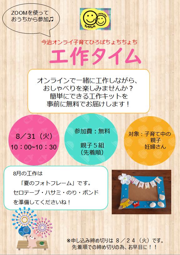 f:id:chochichochi:20210802205441p:plain