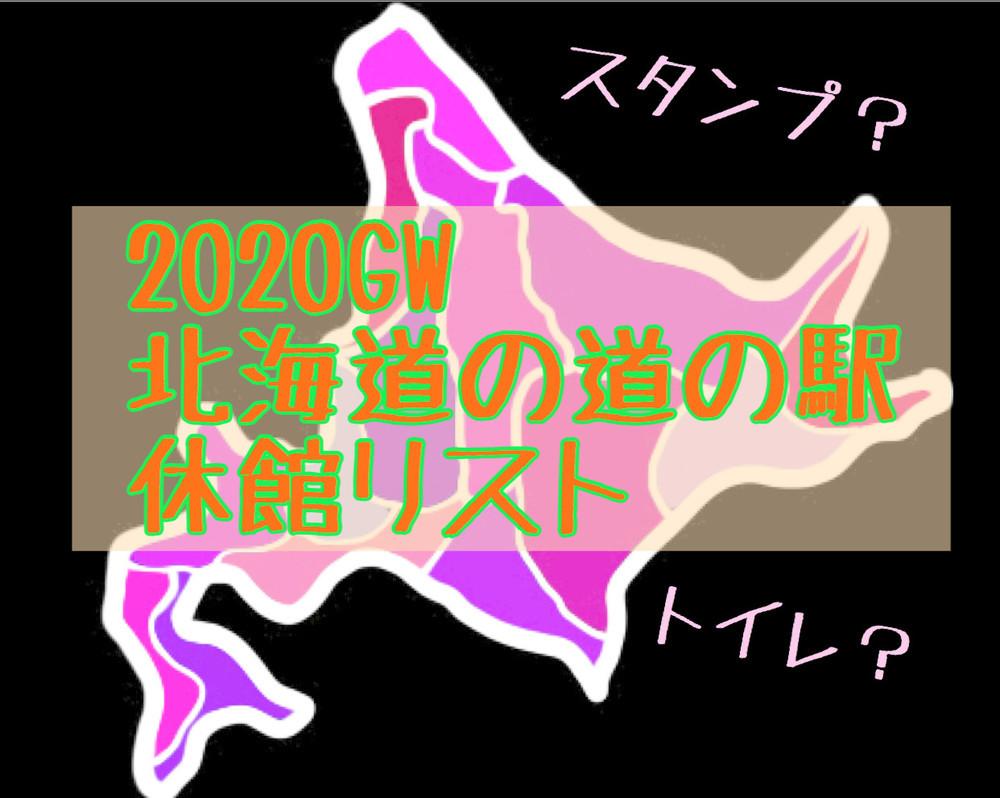 f:id:chochopolix:20200422174226j:plain