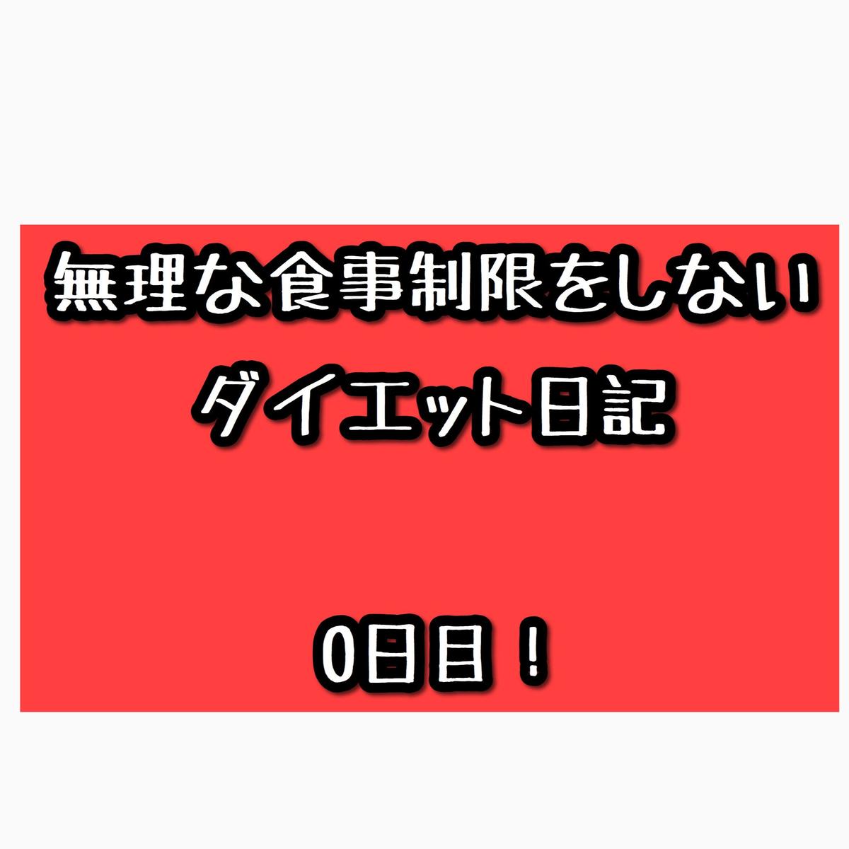 f:id:chochosandayo:20191011233538j:plain