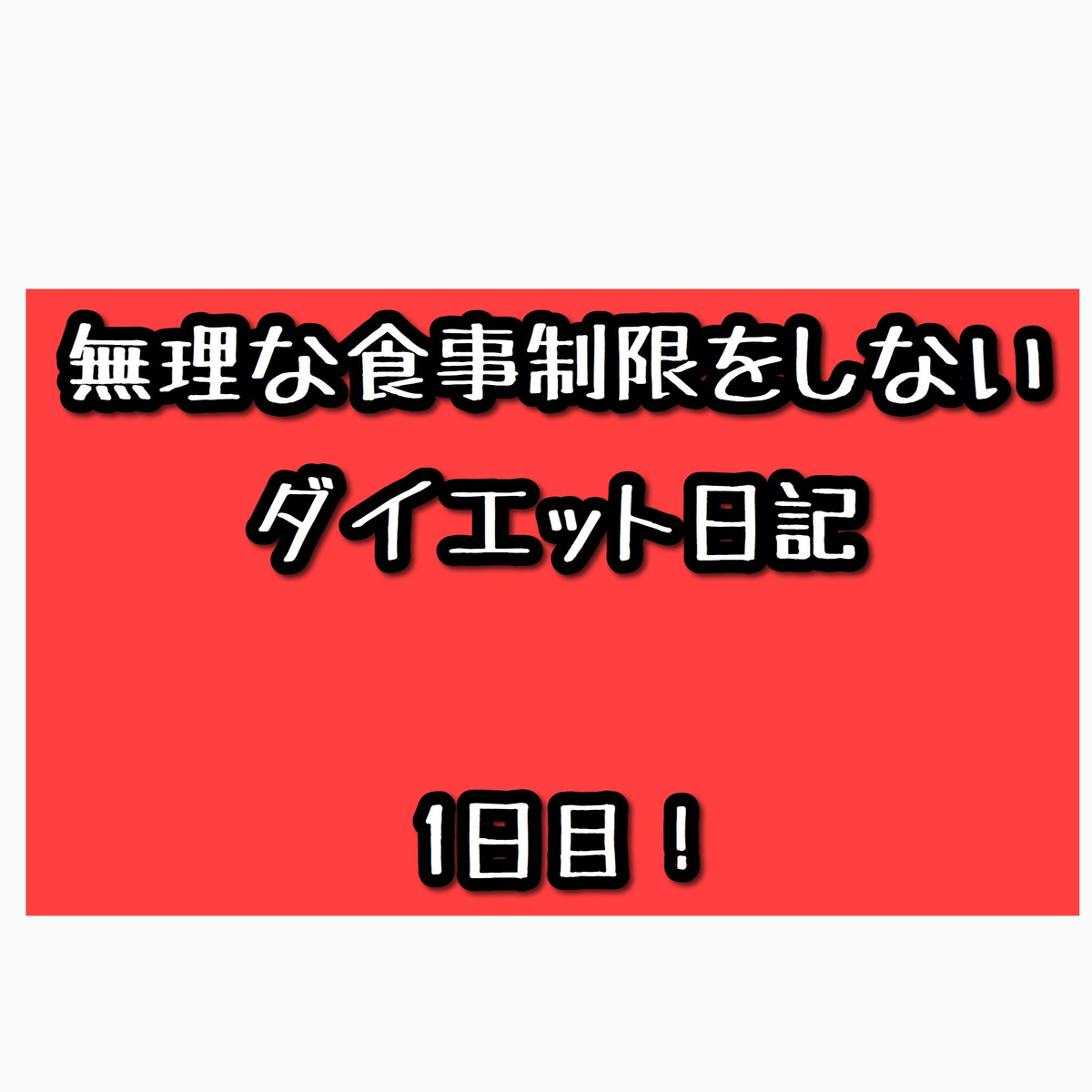 f:id:chochosandayo:20191012235732j:plain