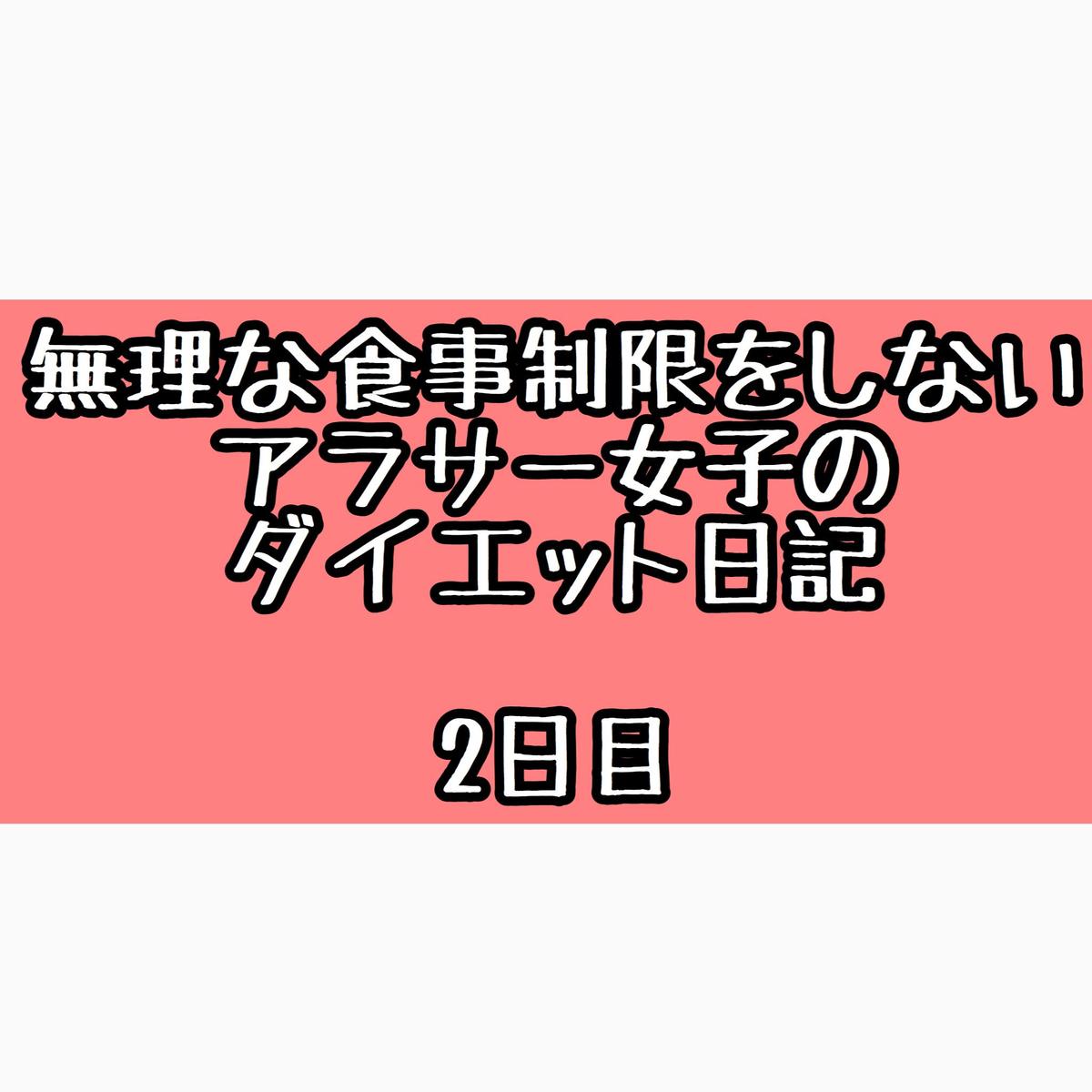 f:id:chochosandayo:20191014101415j:plain