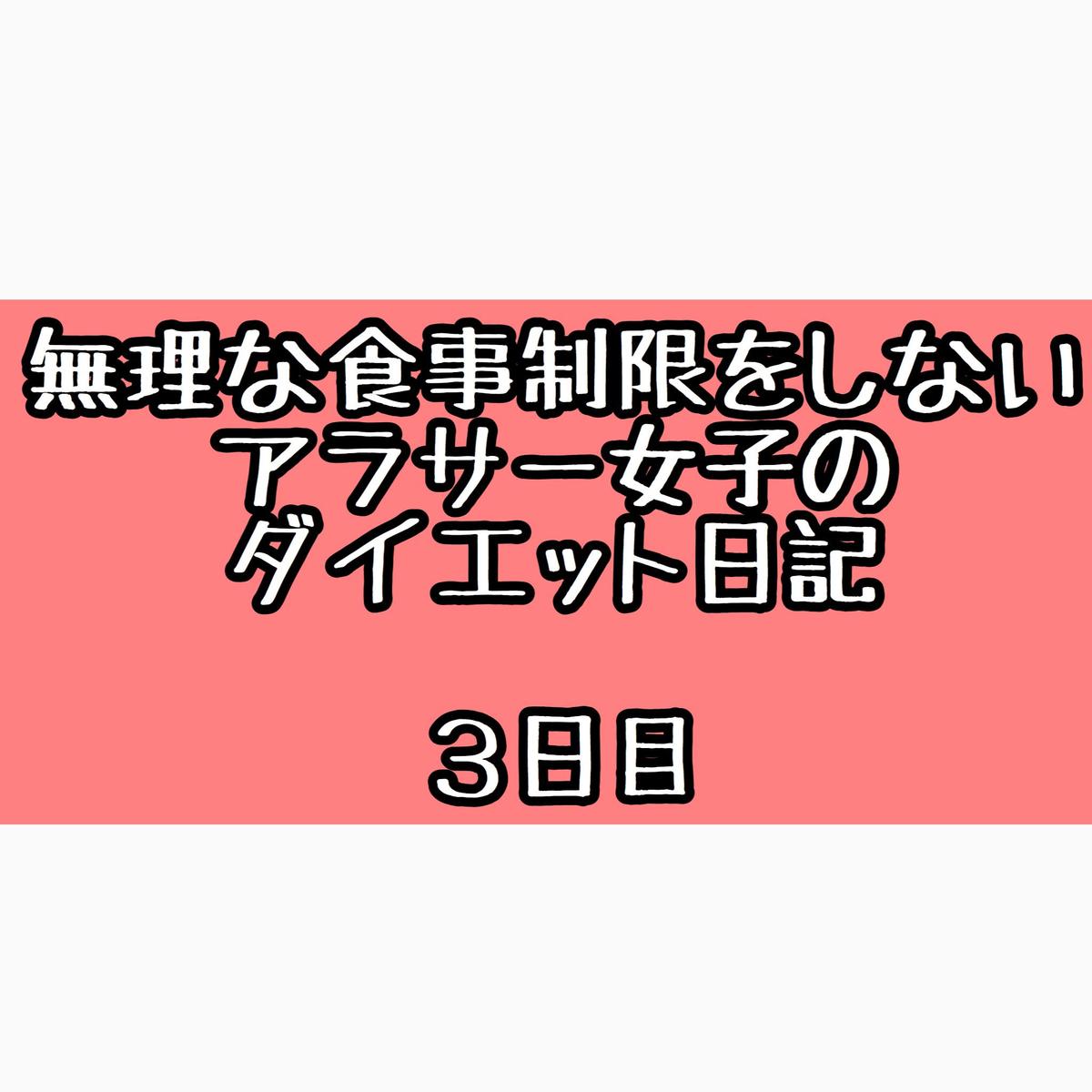 f:id:chochosandayo:20191015121046j:plain