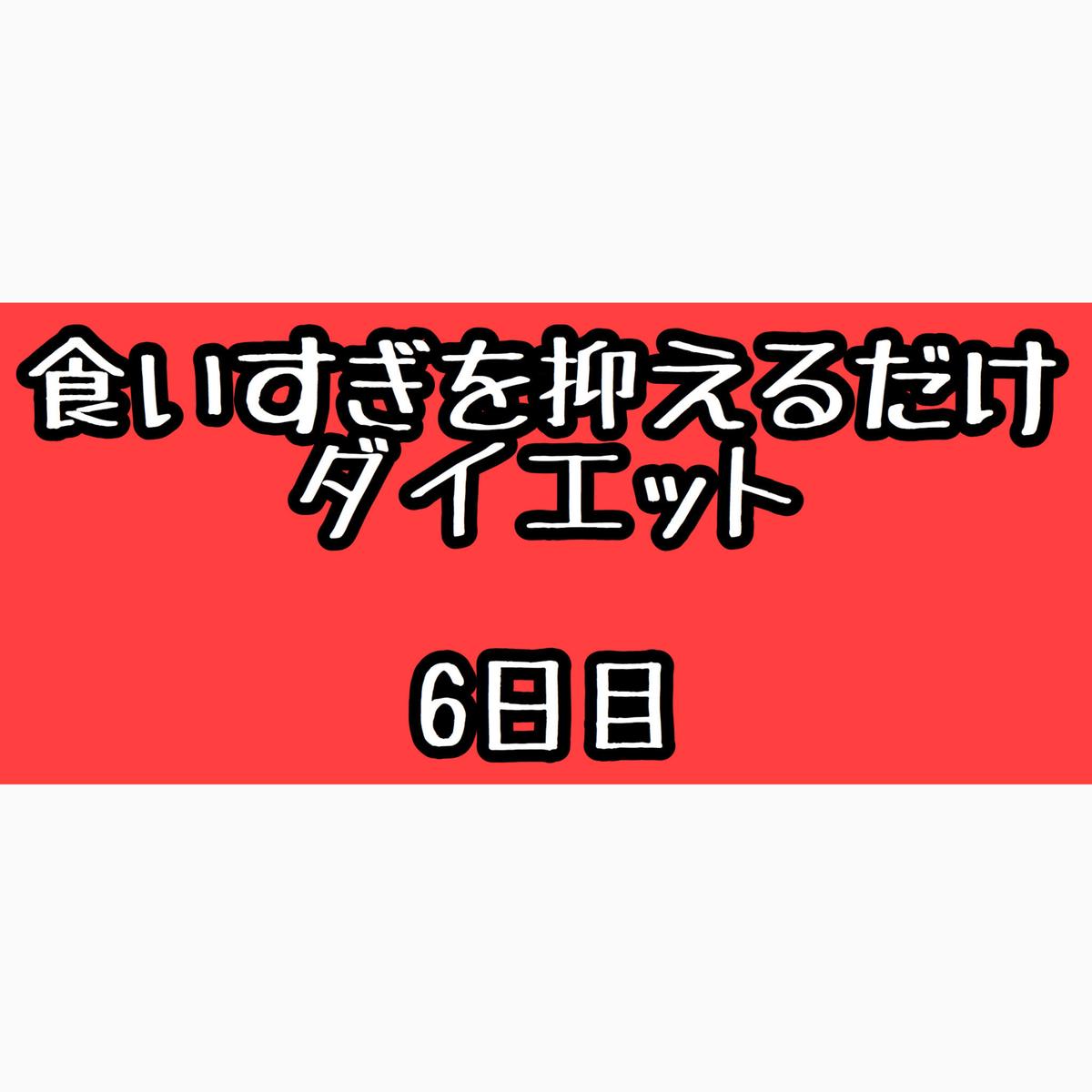 f:id:chochosandayo:20191018105442j:plain