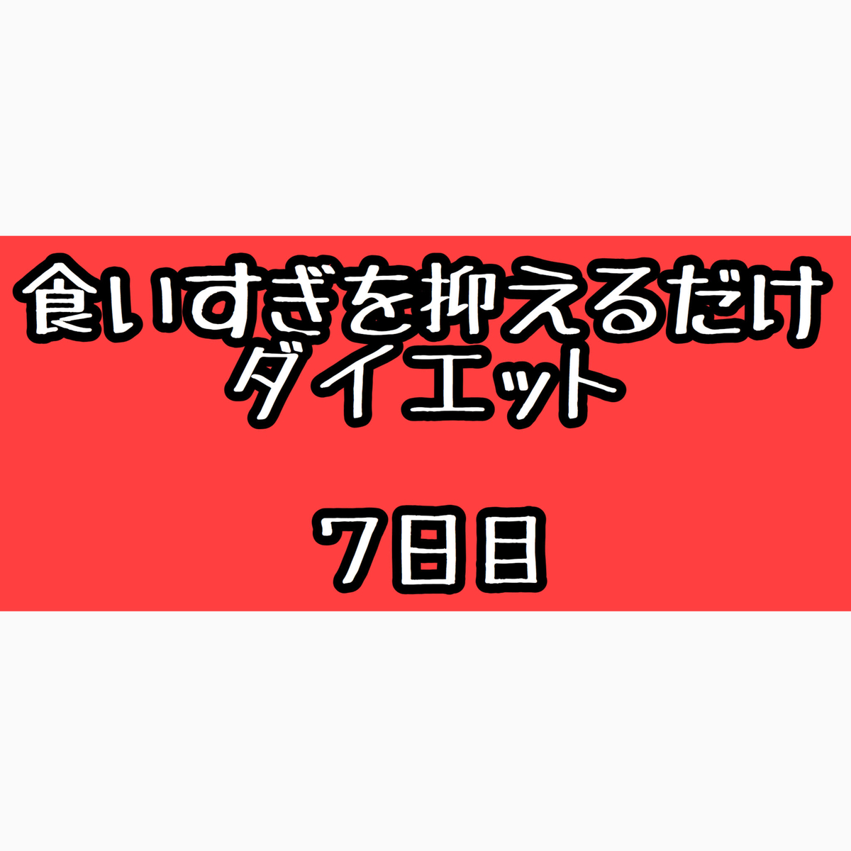 f:id:chochosandayo:20191019233741j:plain