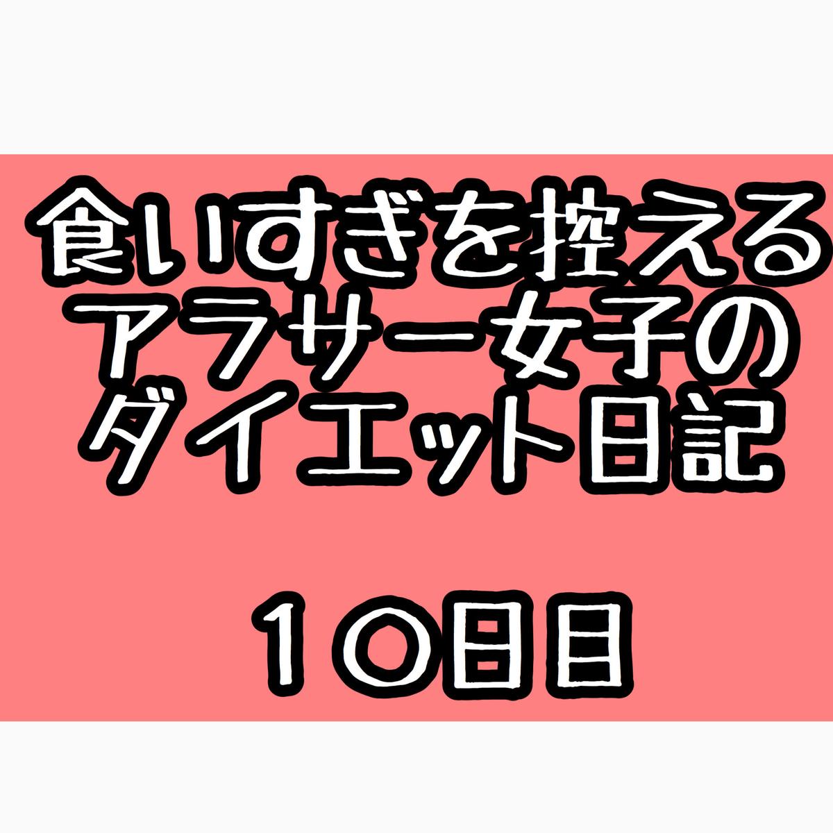 f:id:chochosandayo:20191022195935j:plain