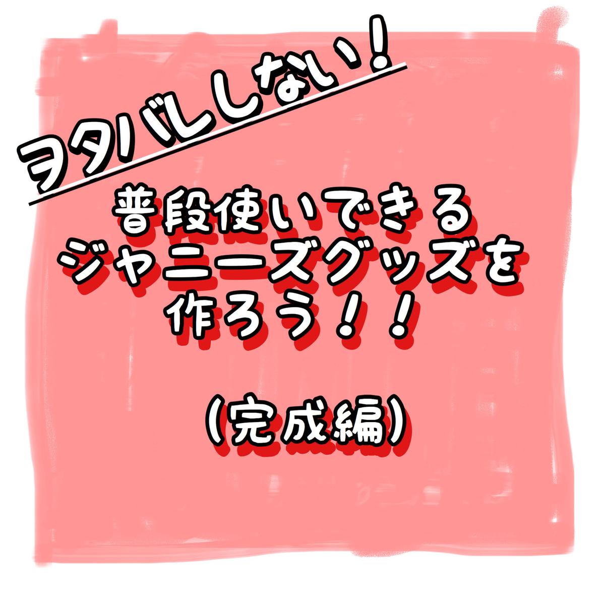 f:id:chochosandayo:20191202193711j:plain