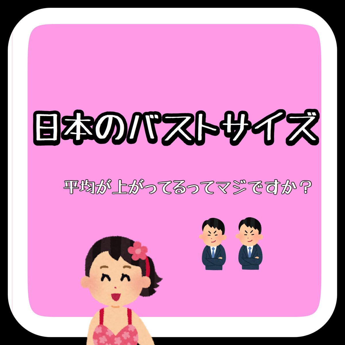 f:id:chochosandayo:20191212001306j:plain