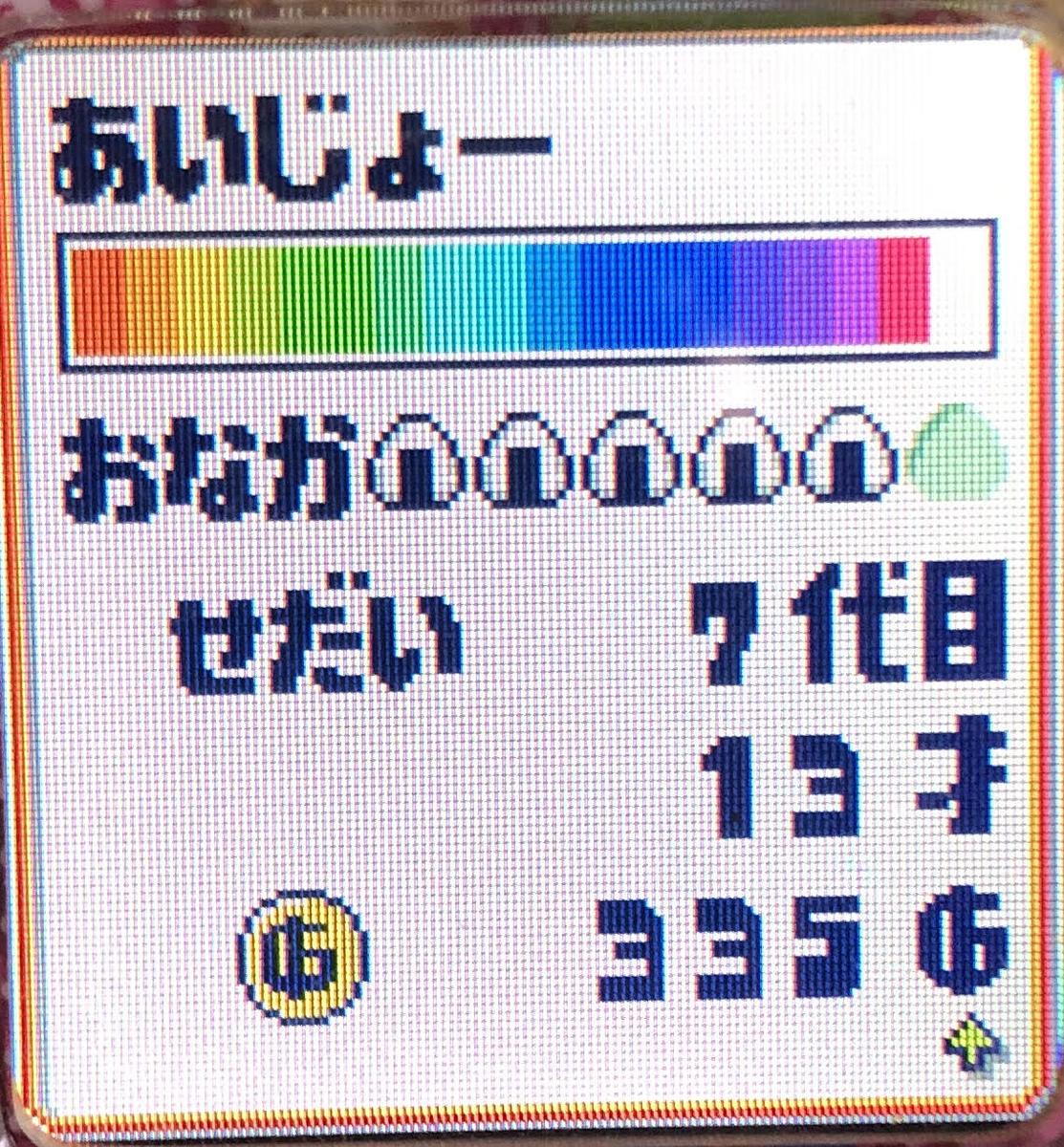 f:id:chochosandayo:20200202210816j:plain