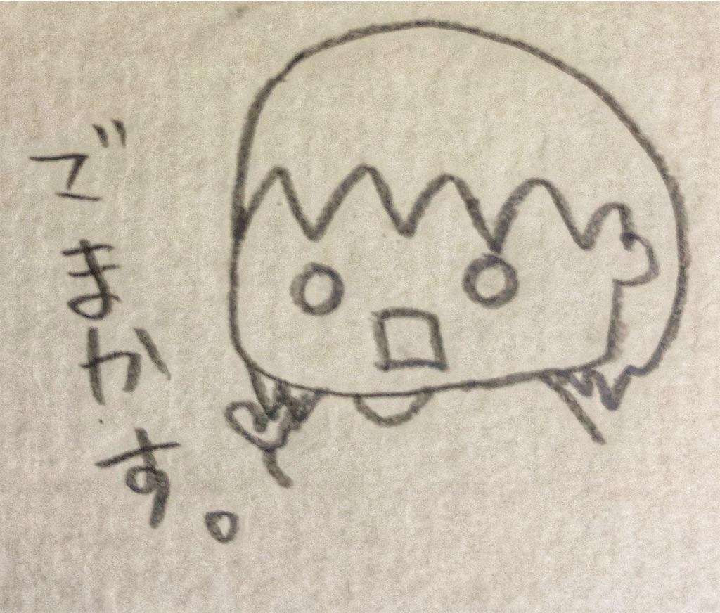 f:id:chochosandayo:20200219195827j:image