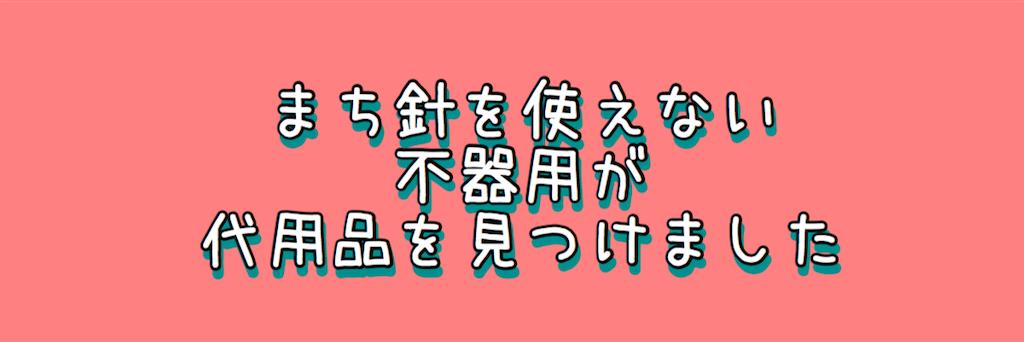 f:id:chochosandayo:20200309234547p:image