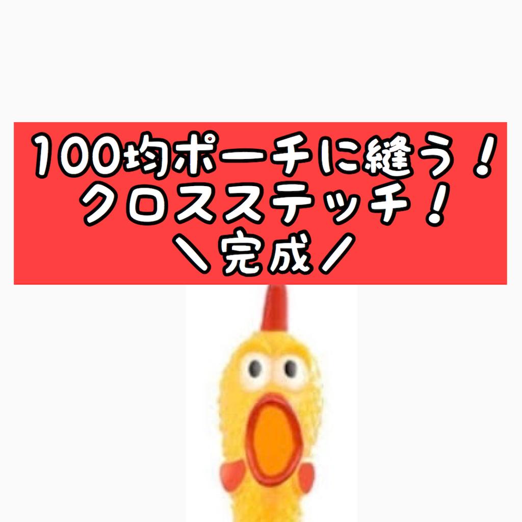 f:id:chochosandayo:20200403234758p:image