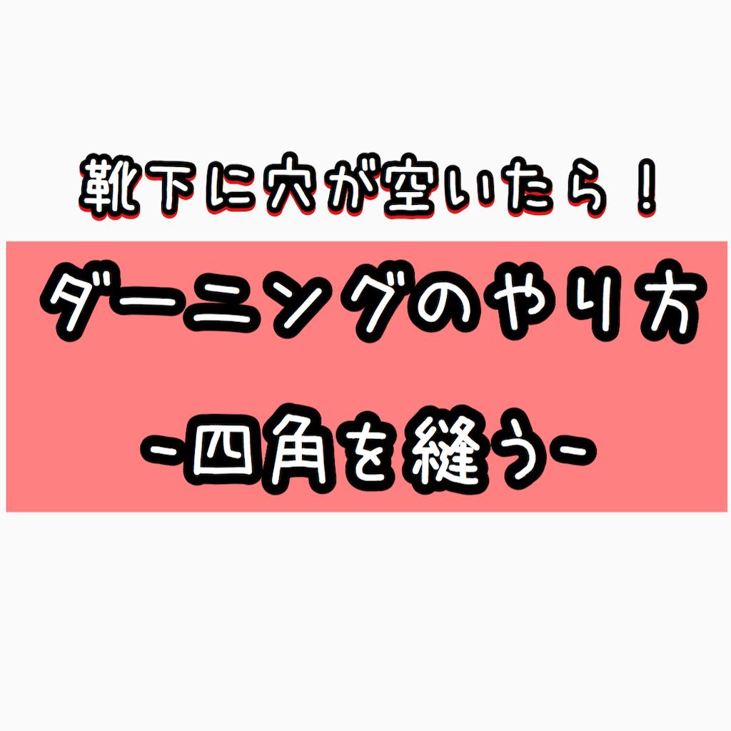 f:id:chochosandayo:20200424095353p:image