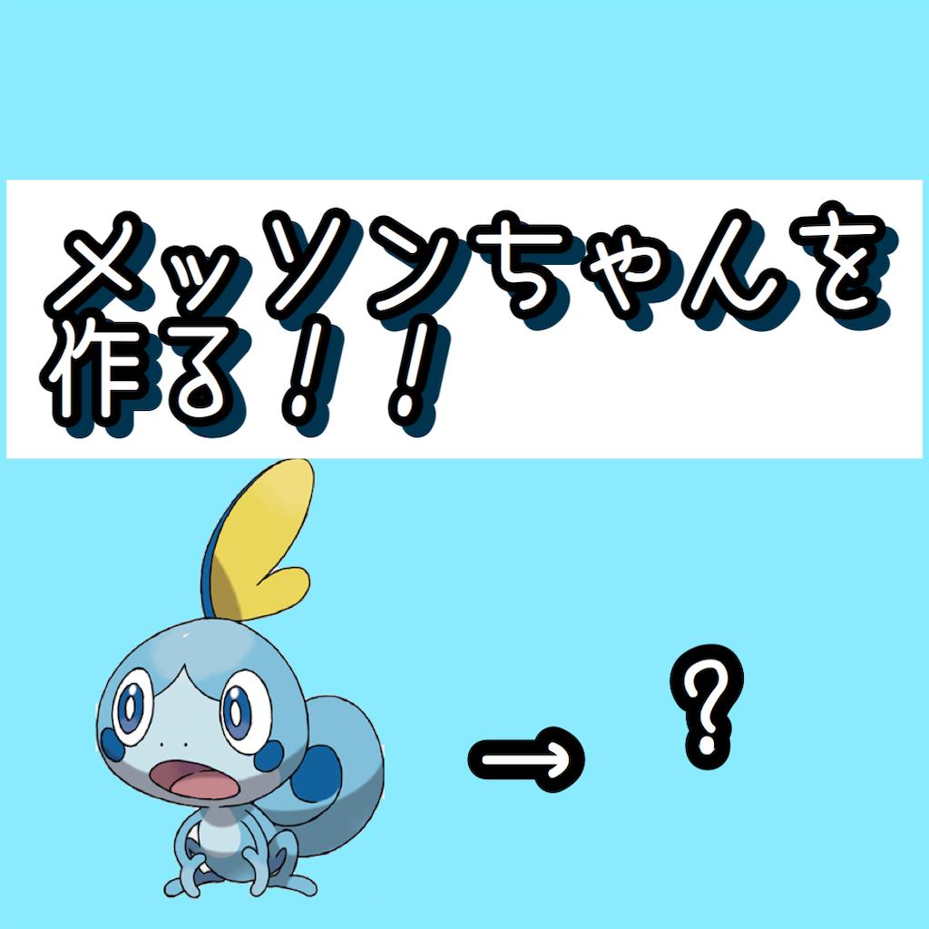 f:id:chochosandayo:20200523225549p:image