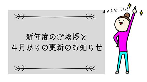 f:id:choco116choco:20210401094443p:plain