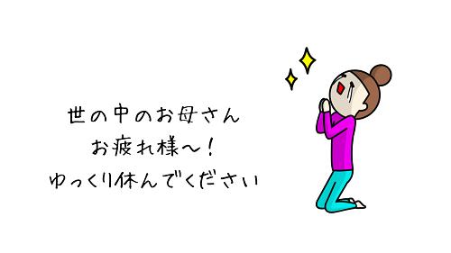 f:id:choco116choco:20210507074708p:plain