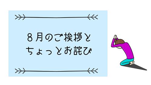f:id:choco116choco:20210803084012p:plain