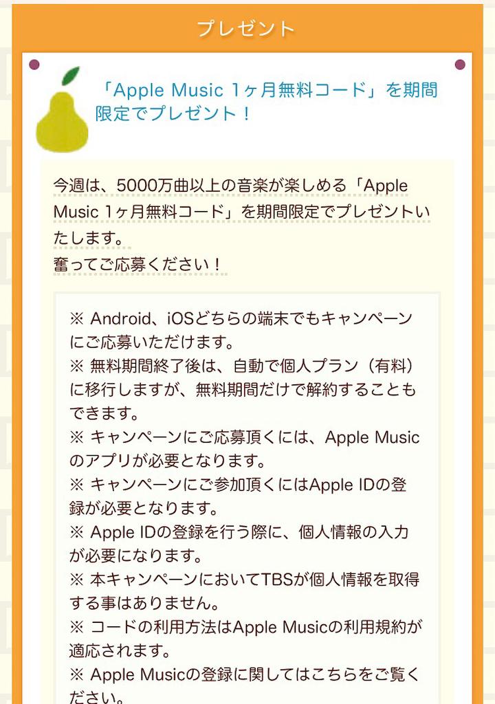 Apple Music、TBS「王様のブランチ」で1か月無料コードをプレゼント中!